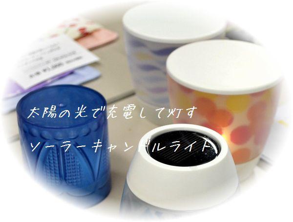フェリシモキャンドル.jpg